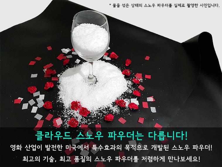 스노우파우더 50G - 디와이, 9,900원, 클로즈업마술, 클로즈업