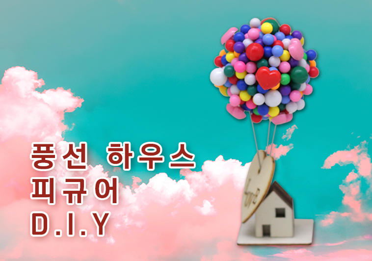 풍선 집 피규어-레인보우(DIY) - 디와이, 9,400원, 비즈공예, 비즈공예 패키지