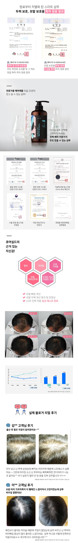 타이밍 탈모 완화 샴푸 EP 02. 지푸라기라도 잡는 심정으로.. - 큐어실드, 13,900원, 헤어케어, 샴푸/린스