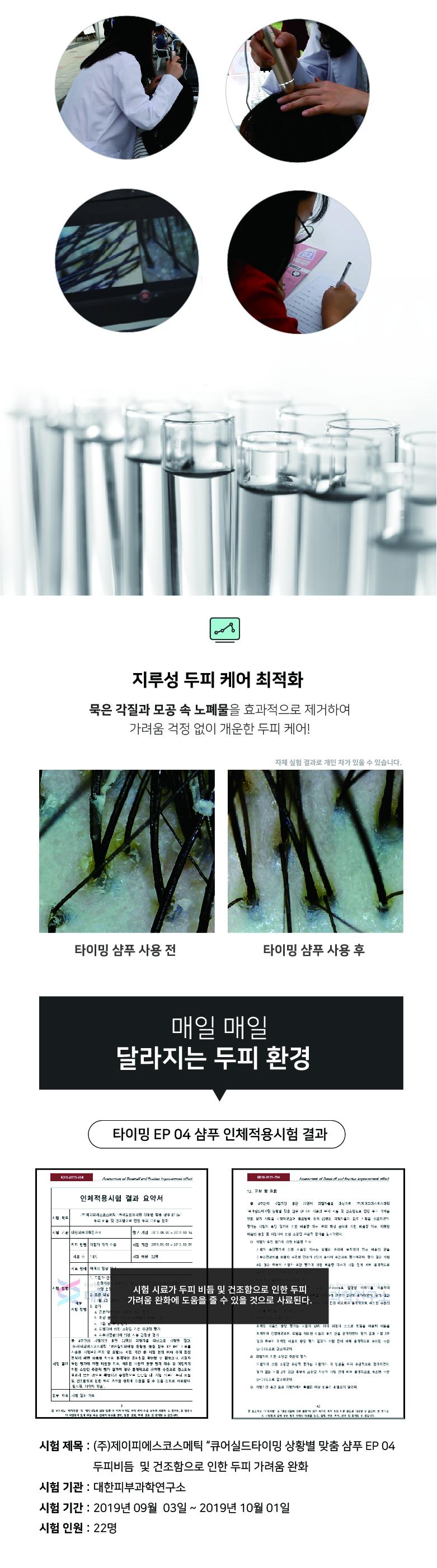 타이밍 비듬 케어 샴푸 EP 04. 검은 옷도 걱정 없어 - 큐어실드, 11,900원, 헤어케어, 샴푸/린스