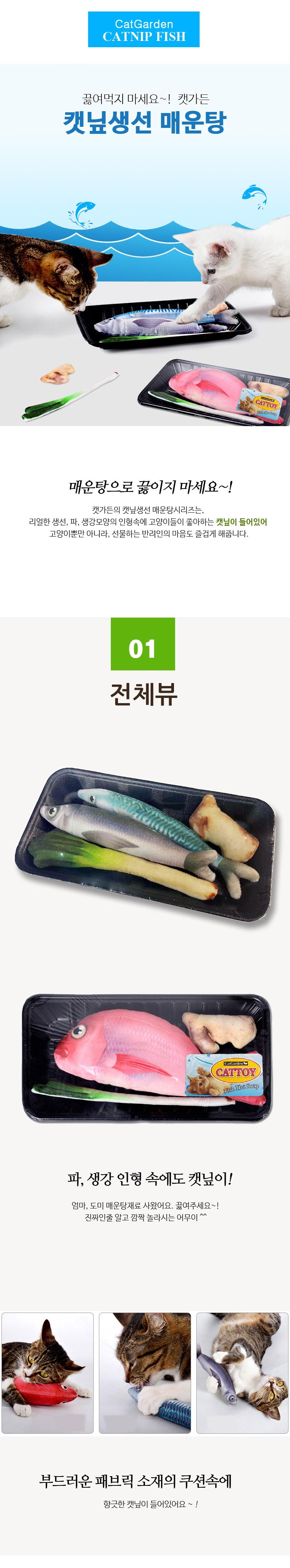 캣가든 캣닢 생선매운탕 도미 - 캣가든, 4,750원, 장난감/스크래쳐, 장난감