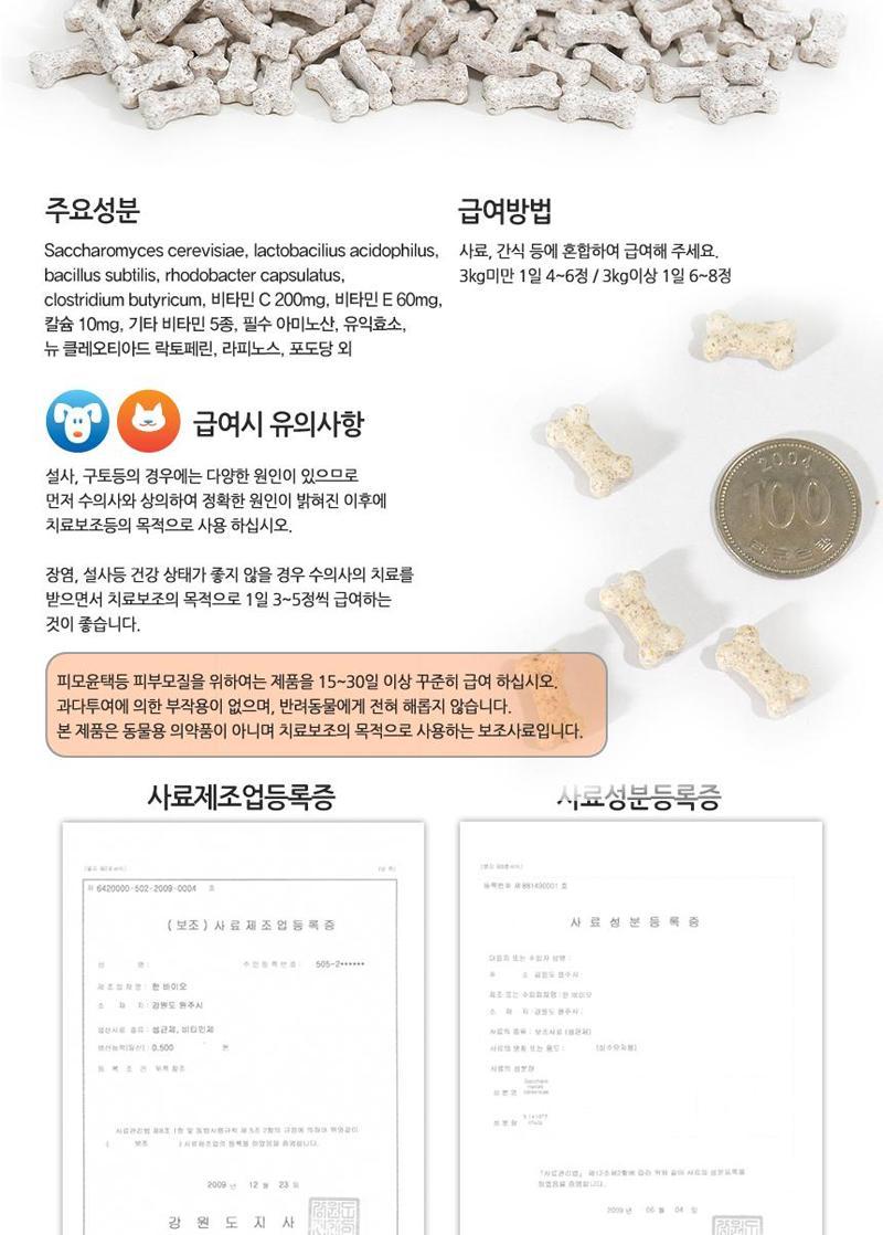 강아지영양보조제 프로이젠 타블렛 100정 - 프로이젠, 5,700원, 간식/영양제, 영양보호제