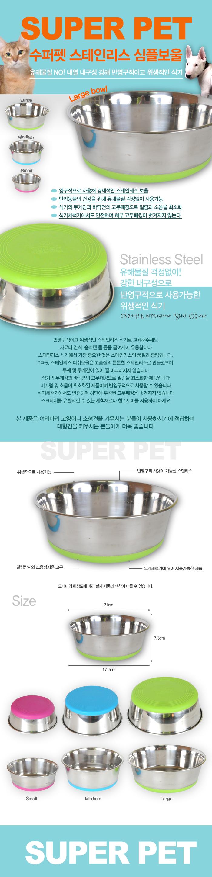 수퍼펫 스테인리스 심플보울 L - 수퍼펫, 14,250원, 급수/급식기, 식기/식탁