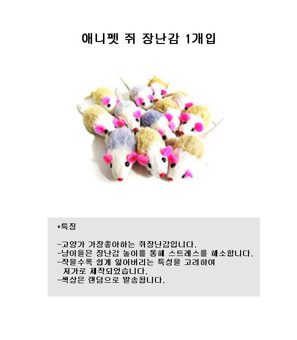 고양이장난감 봉제 벌크 쥐 1P - 애니펫, 330원, 장난감/스크래쳐, 장난감