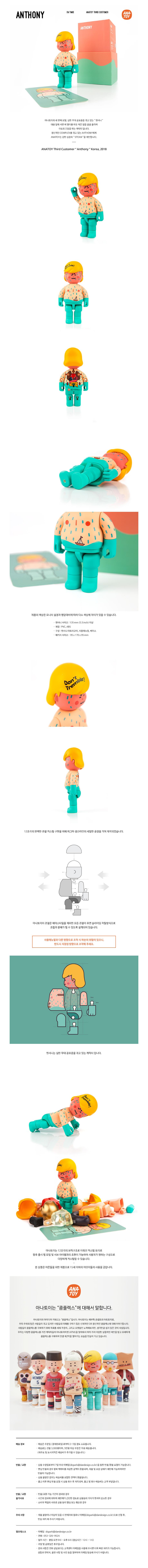 앤서니 ANTHONY - 아나토이, 60,000원, 페이퍼 토이, 캐릭터