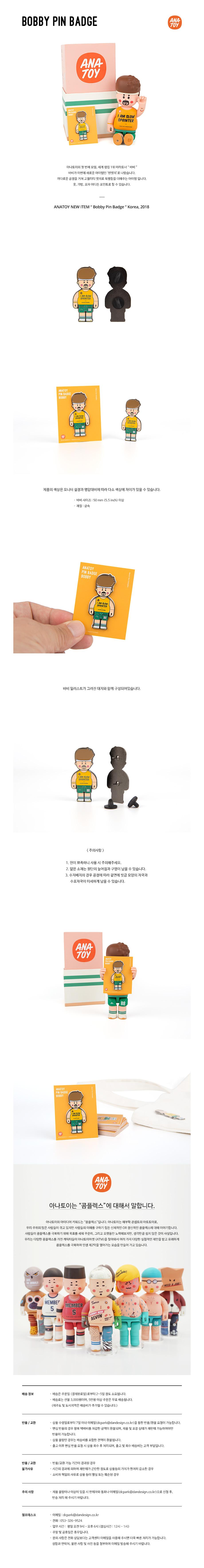 바비 핀뱃지 BOBBY PINBADGE - 아나토이, 13,000원, PVC 토이, 캐릭터