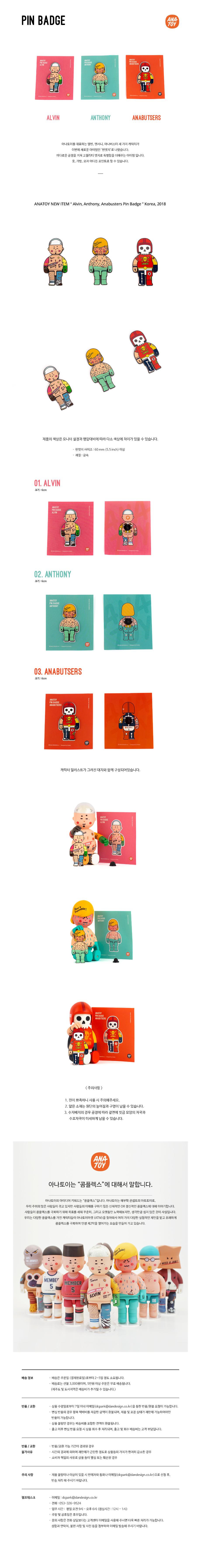 핀뱃지 PINBADGE - 아나토이, 15,000원, PVC 토이, 캐릭터
