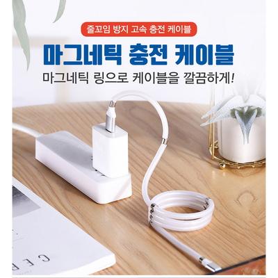 아이폰 줄꼬임방지 마그네틱 고속충전케이블