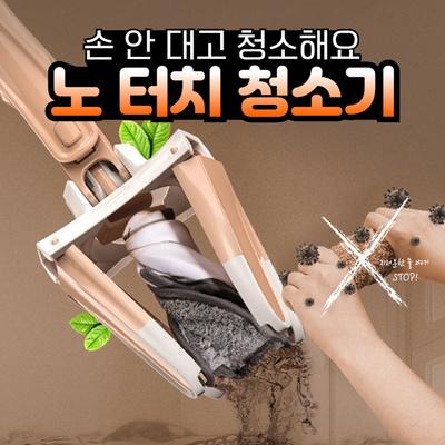 노터치 밀대걸레 클리너 청소기