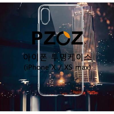 PZOZ 아이폰XS Max 충격방지 케이스 (XS Max 및 X)