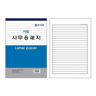 이화 사무용괘지 800 10권 편지지 편선지