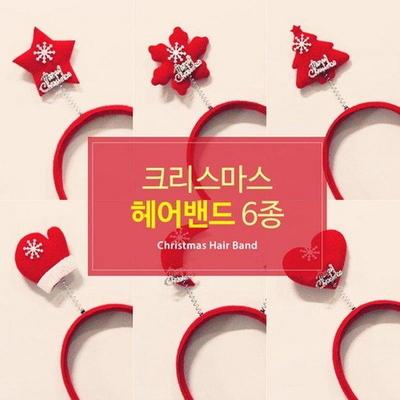크리스마스 헤어밴드 6종