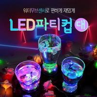 LED 파티컵(대)
