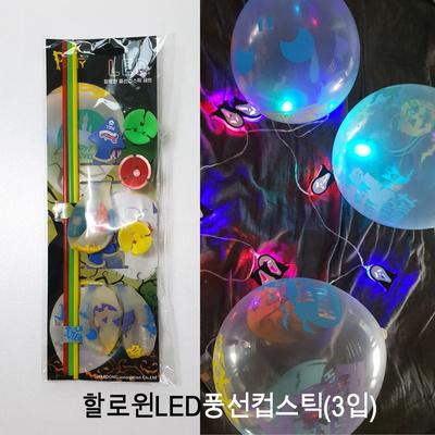할로윈 LED풍선컵스틱세트(3입)