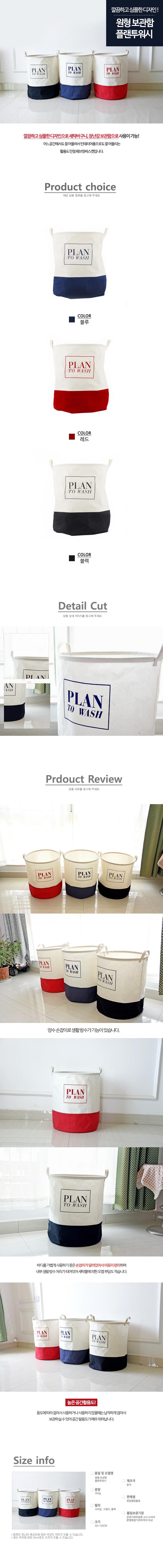 다색 욕실 빨래바구니 - 꽃길, 9,900원, 세탁용품, 빨래바구니