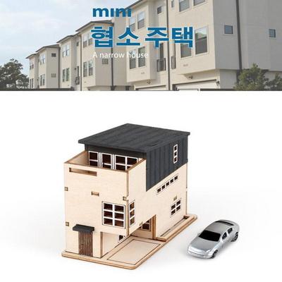 DIY 교육용 만들기 모형 미니시리즈 협소주택