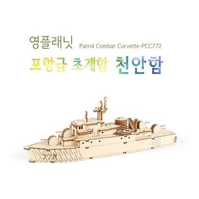 DIY 교육용 만들기 시리즈 영프래닛 초계함 천안함