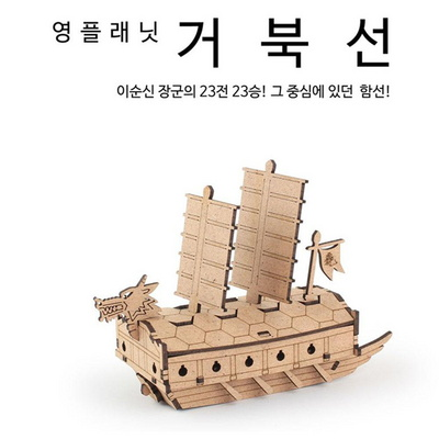 DIY 교육용 만들기 시리즈 영프래닛 거북선