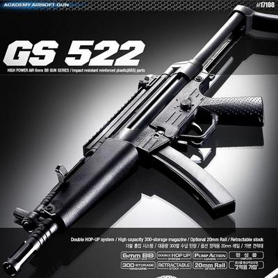 아카데미과학 GS 522 에어건 비비탄총