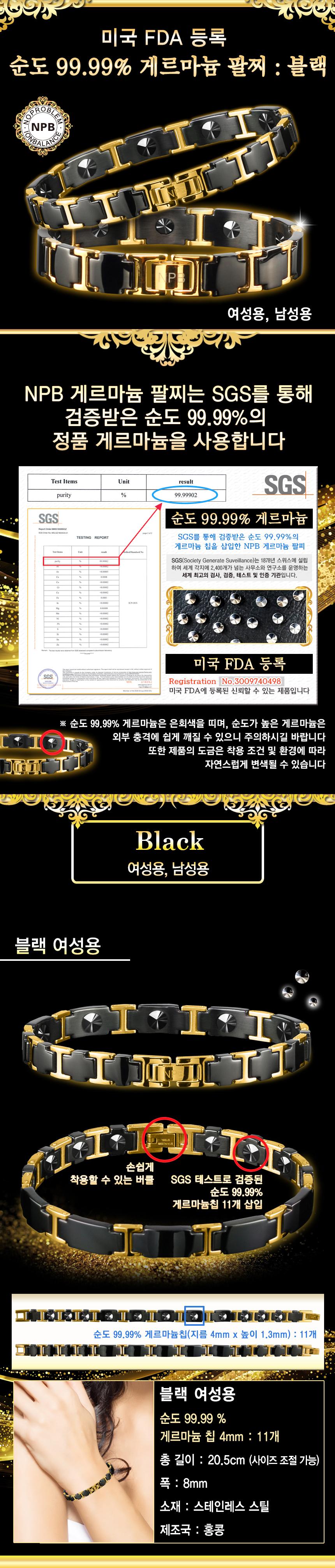 SGS인증 순도99.99 NPB 게르마늄 남녀팔찌 (블랙색상) - 엔피비, 85,000원, 팔찌, 패션팔찌
