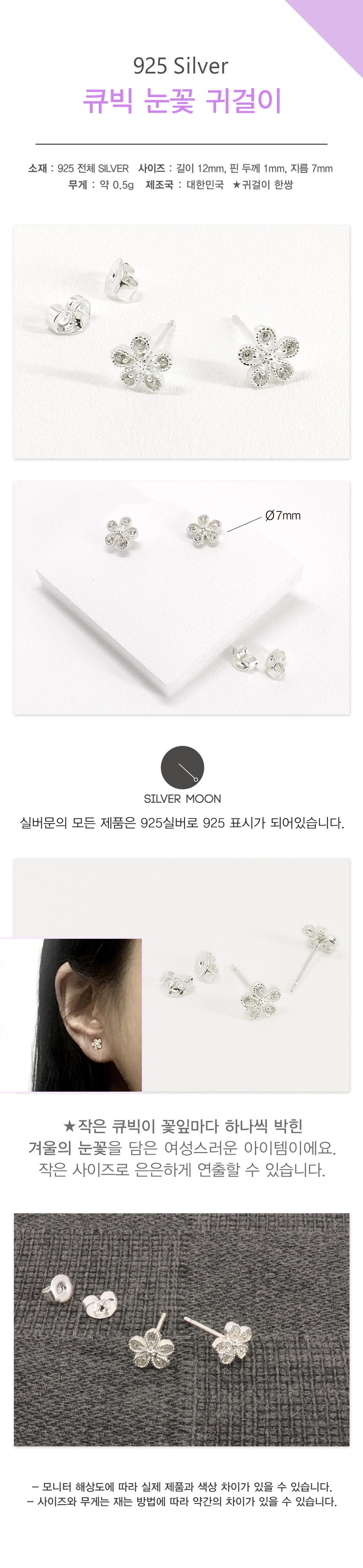 925실버 큐빅 눈꽃 귀걸이-925전체실버 귀걸이-순은귀걸이 - 실버문, 11,900원, 실버, 볼귀걸이