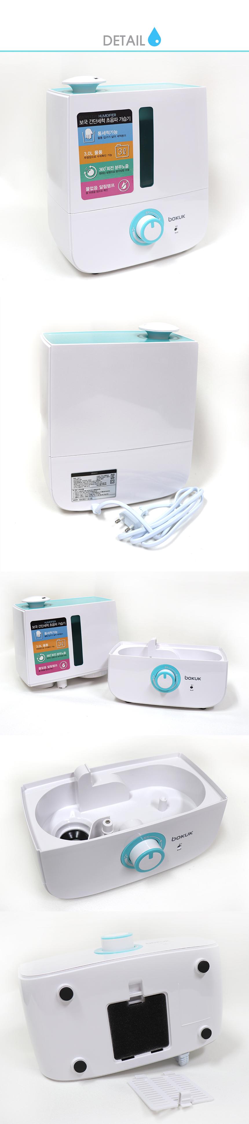 간단세척 초음파 가습기 BKU-3061UM - (주)보국전자, 45,000원, 가습기, 가습기/에어워셔