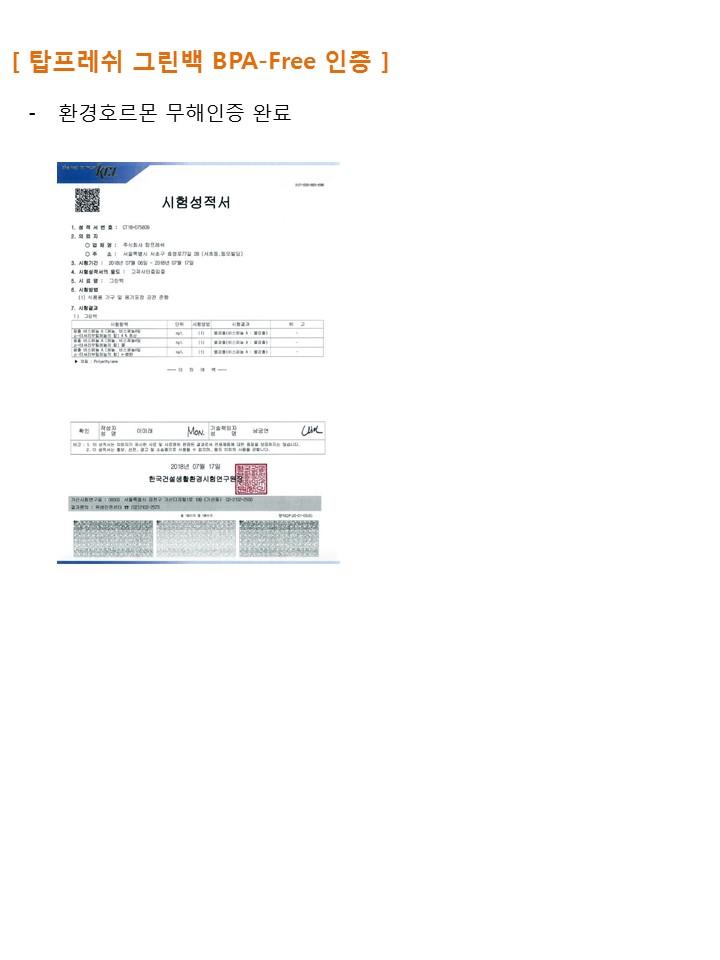 신선야채 보존, 탑프레쉬 그린백 100매 - 후레쉬업, 7,200원, 음식보관, 비닐류