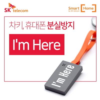 SKT 스마트홈 아임히어 분실방지 위치확인