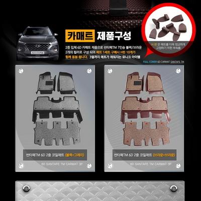 싼타페TM 6D카매트 123열 선택형