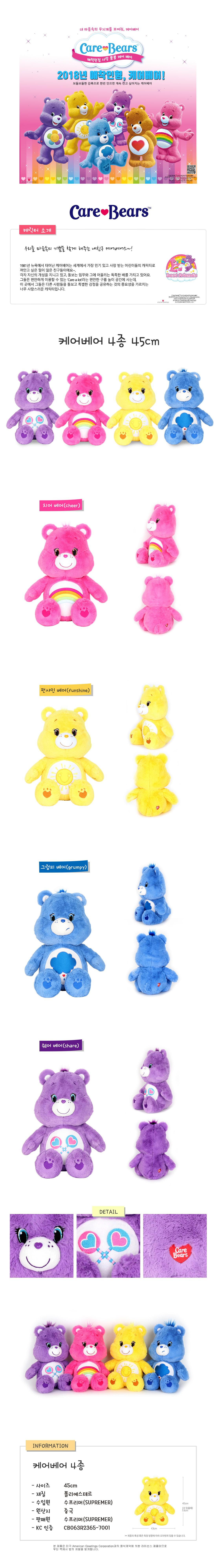 케어베어 쉐어베어 45cm - 드림월드, 34,000원, 애니멀인형, 곰 인형