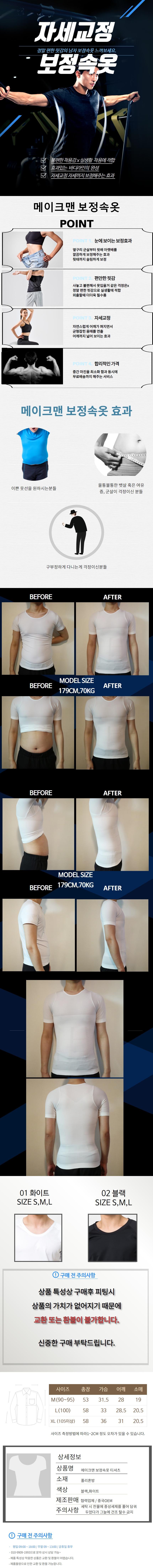 남자 보정속옷 몸매 보정 뱃살 여유증 보정티셔츠 - 빅애플, 23,900원, 상의, 반팔티셔츠