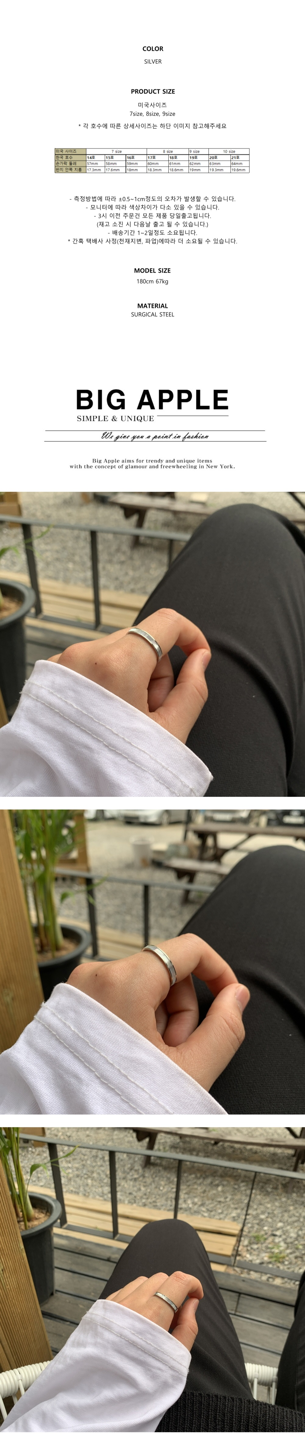 남자 반지 자개 실버 써지컬스틸 fancy - 빅애플, 30,000원, 남성주얼리, 반지