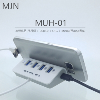 MJN 스마트폰 거치대형 USB 4포트 OTG 허브 MUH-01