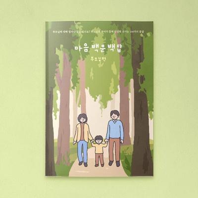 [부모님탐구영역] 부모님문답 책 자식문답 백문백답