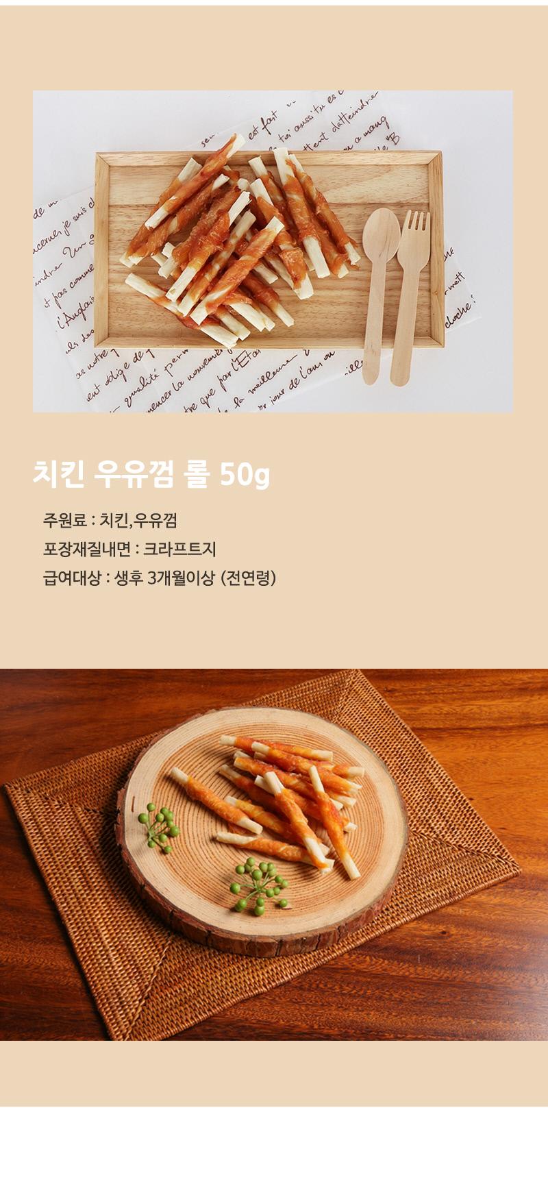 (국산) 애견수제간식 - 치킨우유껌롤 - 더 케이 펫, 3,800원, 간식/영양제, 수제간식