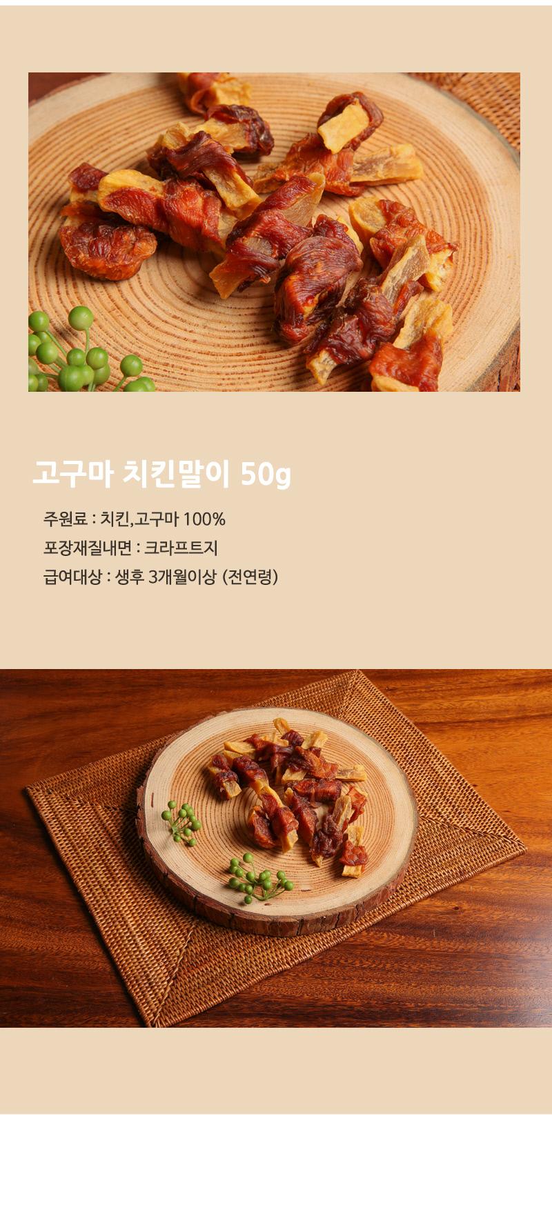 (국산) 애견수제간식 - 고구마치킨말이 - 더 케이 펫, 3,800원, 간식/영양제, 수제간식