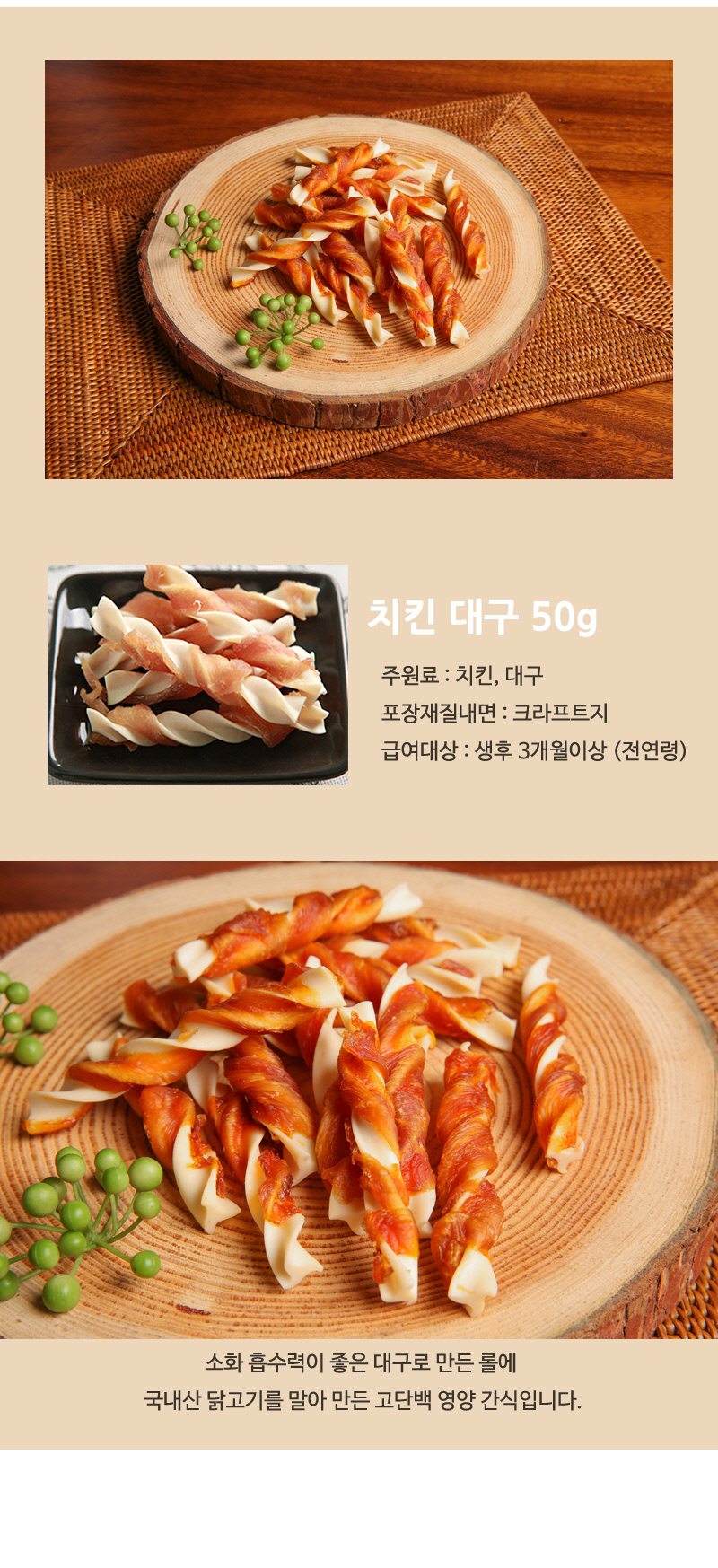 (국산) 애견수제간식 - 치킨대구 - 더 케이 펫, 3,800원, 간식/영양제, 수제간식