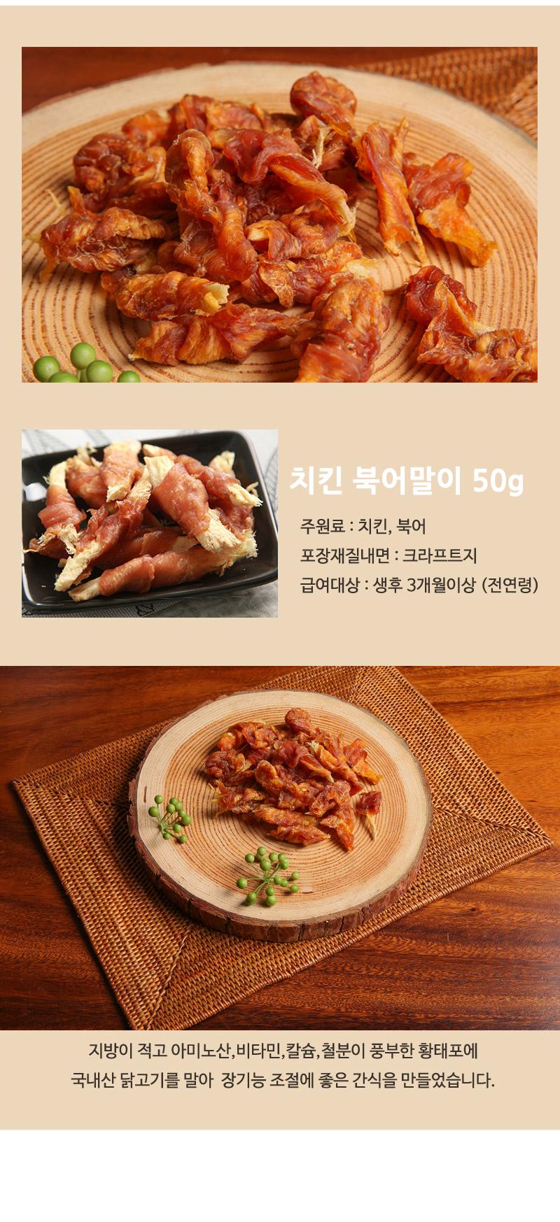 (국산) 애견수제간식 - 치킨북어말이 - 더 케이 펫, 3,800원, 간식/영양제, 수제간식