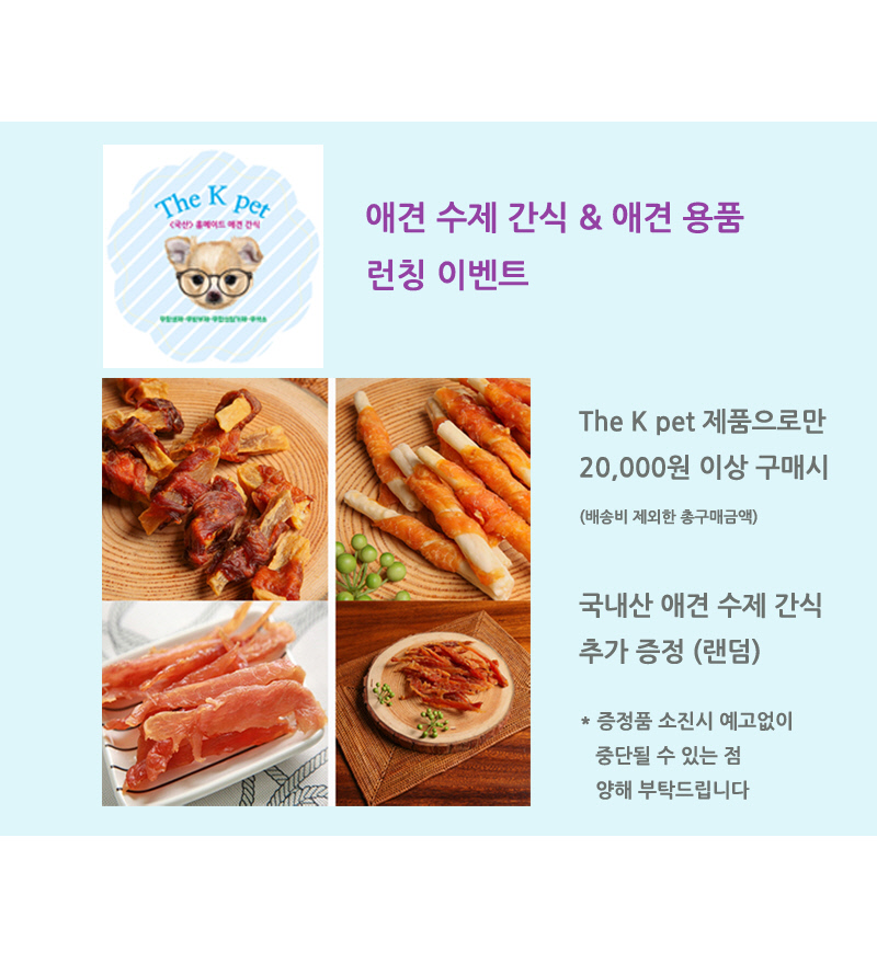 (국산 수제간식) 치킨 우유껌롤 80g - 더 케이 펫, 4,700원, 간식/영양제, 수제간식
