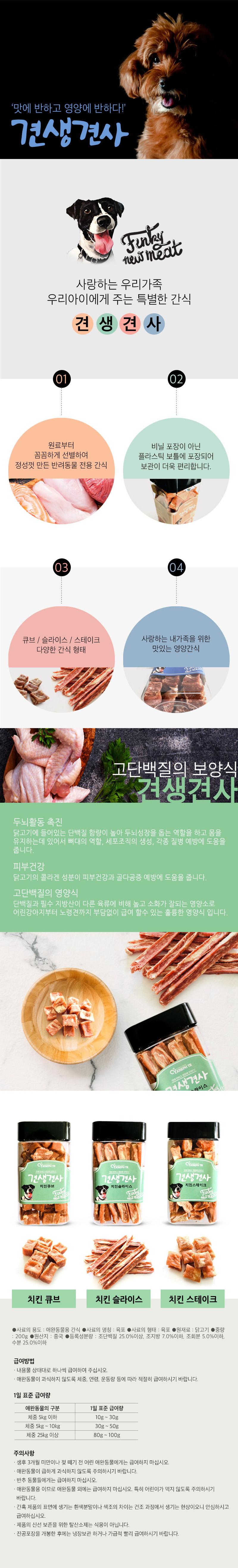 견생견사 200g 사각통 - 치킨 스테이크 - 더 케이 펫, 5,700원, 간식/영양제, 수제간식
