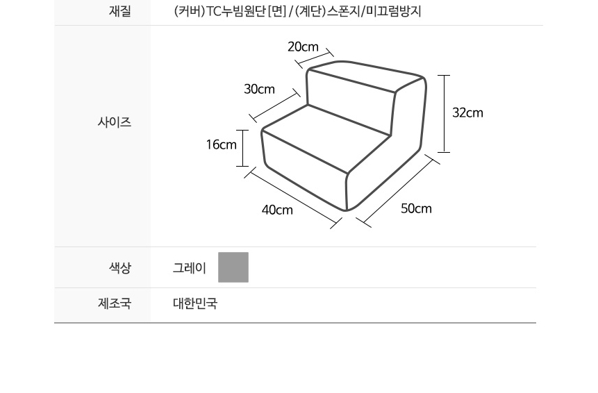 (국산) 2단-애견계단-스텝 (면 누빔원단) - 더 케이 펫, 31,900원, 하우스/식기/실내용품, 계단