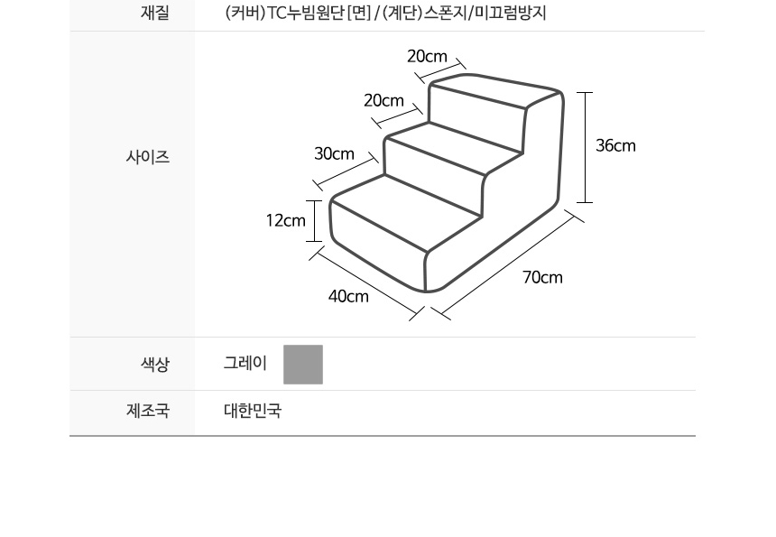 (국산) 3단-애견계단-스텝 (면 누빔원단) - 더 케이 펫, 46,900원, 하우스/식기/실내용품, 계단