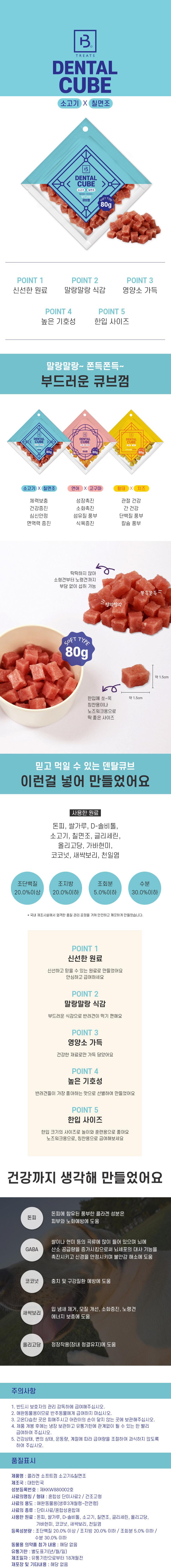 Dental Cube 소고기-칠면조 80g (in) - 더 케이 펫, 5,300원, 간식/영양제, 수제간식