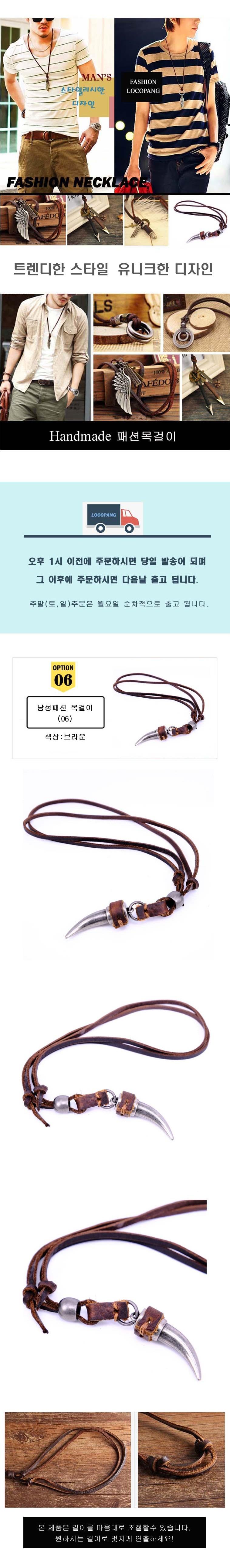 남성패션 목걸이 (6) - 로꼬팡, 8,900원, 패션, 패션목걸이