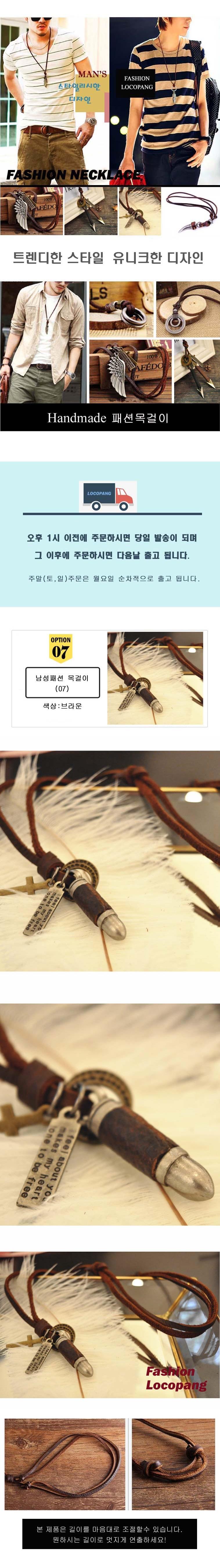 남성패션 목걸이 (7) - 로꼬팡, 8,900원, 패션, 패션목걸이