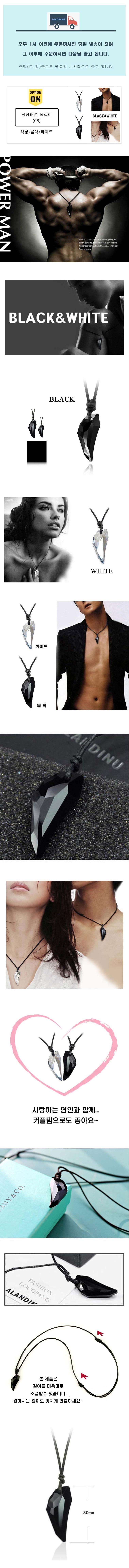 남성패션 목걸이 (8) - 로꼬팡, 5,900원, 패션, 패션목걸이