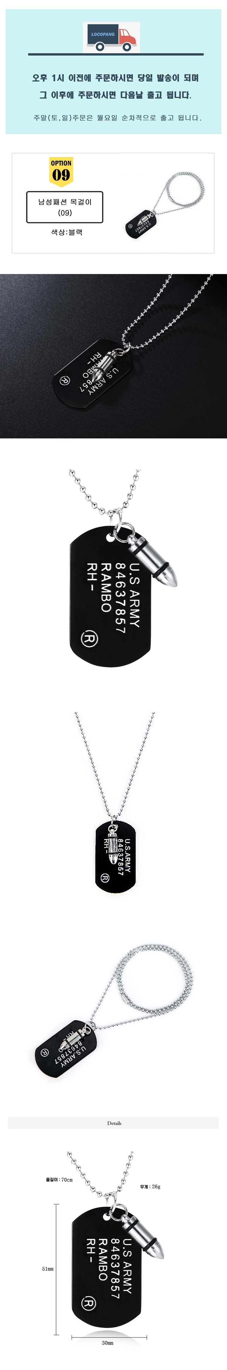 남성패션 목걸이 (9) - 로꼬팡, 8,900원, 패션, 패션목걸이