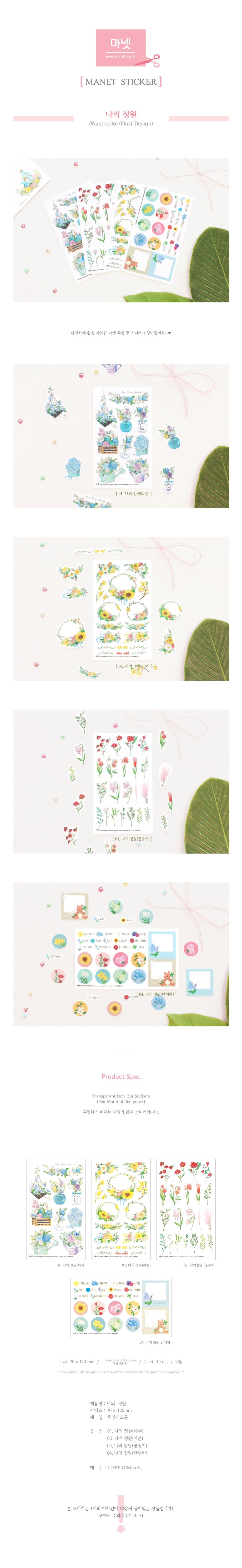 마넷 스티커 - 마넷 사각 투명 스티커 - 나의 정원 - 마넷, 2,300원, 스티커, 디자인스티커