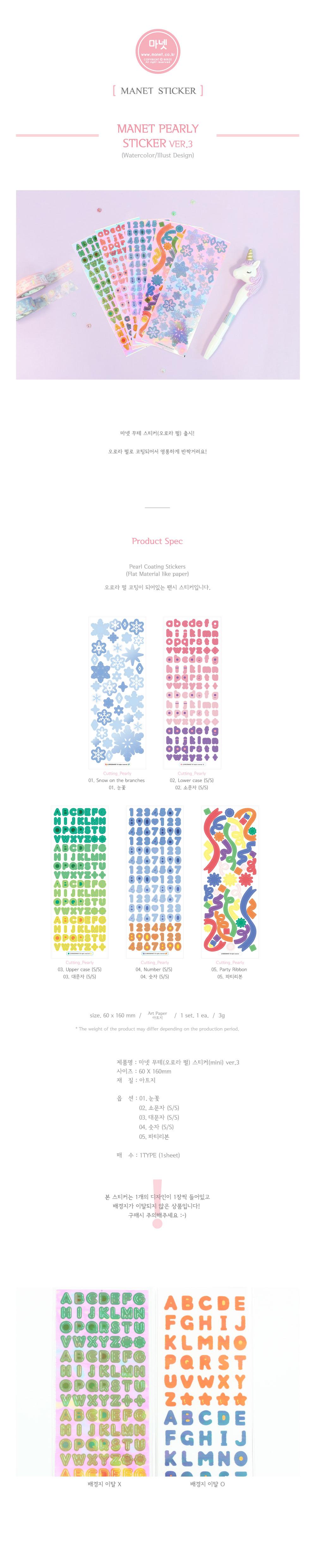 마넷 무테 스티커 (오로라 펄) ver.3 - 마넷, 1,800원, 스티커, 디자인스티커