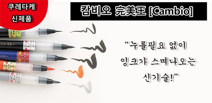 붓펜 완미왕(캄비오) 묵색태자 - 쿠레타케 지그, 8,000원, 데코펜, 붓펜